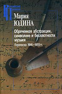 Обреченная абстракции, символике и бесплотности музыки. Переписка 1946-1955 гг.