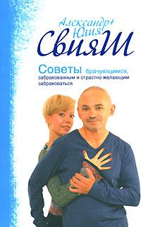 все цены на Александр и Юлия Свияш Советы брачующимся, забракованным и страстно желающим забраковаться онлайн