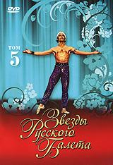 Звезды русского балета. Том 5
