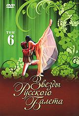 Звезды русского балета. Том 6 л г матвеева точка ру и 6 б
