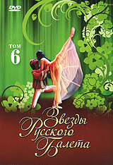 Звезды русского балета. Том 6
