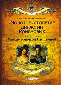 Скачать Золотое столетие династии Романовых. Между империей и семьей быстро