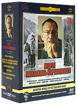 Фото Фильмы Андрея Михалкова-Кончаловского. Избранное 1965-1978гг. (7 DVD). Покупайте с доставкой по России