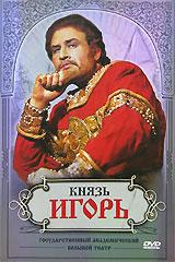 Князь Игорь игорь владимирович липсиц