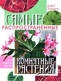Дэвид Лонгман Самые распространенные комнатные растения комнатные цветы в горшках купить в воронеже