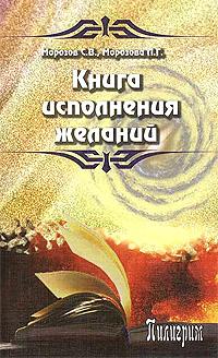Книга исполнения желаний. С. В. Морозов, Л. Г. Морозова
