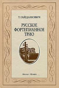 Т. Гайдамович Русское фортепианное трио вэрс пк 4 трио в перми