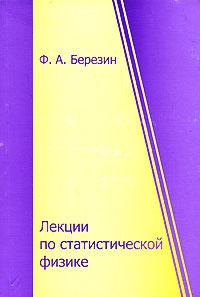Лекции по статистической физике. Ф. А. Березин