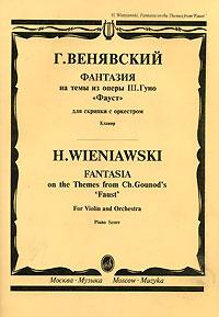 Г. Венявский. Фантазия на темы из оперы Ш. Гуно 'Фауст' для скрипки с оркестром. Клавир.