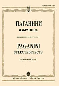 Паганини. Избранное для скрипки и фортепиано / Paganini. Selected Pieces for Violin and Piano. Никколо Паганини