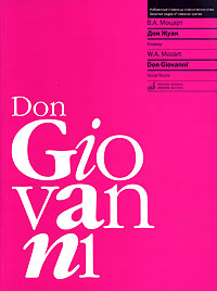 Вольфганг Моцарт В. А. Моцарт. Дон Жуан. Клавир / W. A. Mozart. Don Giovanni. Vocal Score love for three oranges vocal score