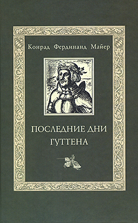 Конрад Фердинанд Майер Последние дни Гуттена и с нашествие ангелов книга 1 последние дни
