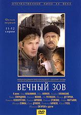 Вечный зов. Фильм 1. 11-12 серии вокзал для двоих ремастированный dvd