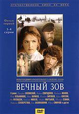 Вечный зов. Фильм 1. 3-4 серии вокзал для двоих ремастированный dvd