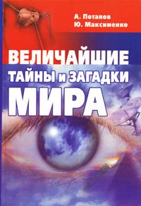 Величайшие тайны и загадки мира. А. Потапов, Ю. Максименко