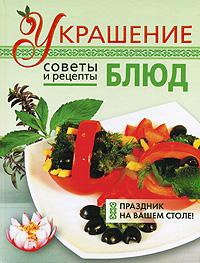 Васильева Е.Н. Украшение блюд а гагарина 1000 блюд от салатов до десертов для праздников и на каждый день