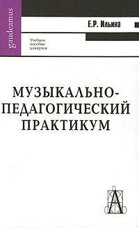 Е. Р. Ильина Музыкально-педагогический практикум