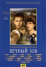 Вечный зов. Фильм 1. 1-2 серии вокзал для двоих ремастированный dvd