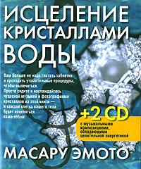 Исцеление кристаллами воды (+ 2 CD). Масару Эмото