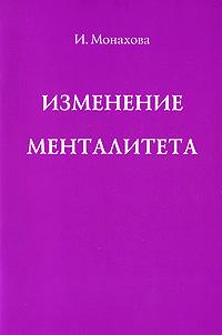И. Монахова Изменение менталитета