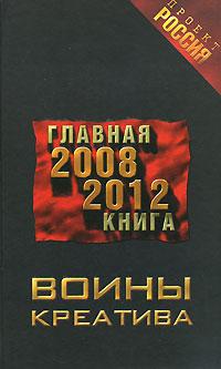 Воины креатива. Главная книга 2008-2012 иерусалим