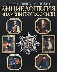 Энциклопедия знаменитых россиян картины из истории детства знаменитых музыкантов