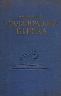 Сталинградская битва золототрубов алексндр михайлович сталинградская битва зарево над волгой