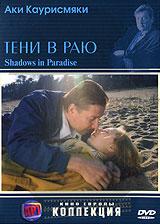 Тени в раю илья штемлер одинокие в раю