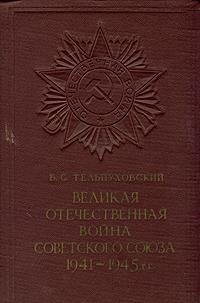 Великая Отечественная война Советского Союза 1941-1945гг  (+ карты) война народная великая отечественная война 1941 1945