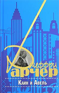 Джеффри Арчер Каин и Авель ISBN: 978-5-8159-0762-1 джеффри арчер каин и авель