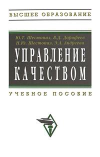 Ю. Т. Шестопал, В. Д. Дорофеев, Н. Ю. Шестопал, Э. А. Андреева Управление качеством