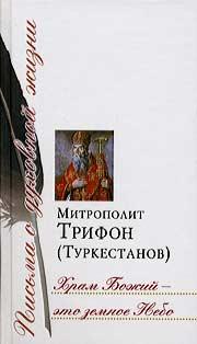Книга Храм Божий - это земное Небо. Митрополит Трифон (Туркестанов)