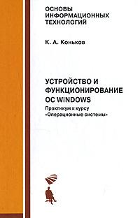 Устройство и функционирование ОС Windows. Практикум к курсу