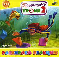 Zakazat.ru НЕсерьезные уроки 2. Развиваем реакцию
