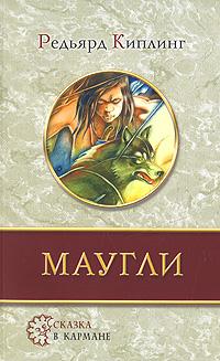 Редьярд Киплинг Маугли ISBN: 978-5-9918-0008-2