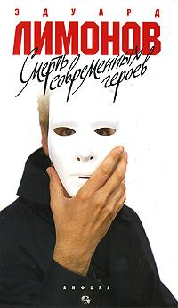 Zakazat.ru: Смерть современных героев. Эдуард Лимонов
