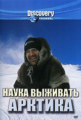 Discovery: Наука выживать. Арктика сеат алхамбра 2011 у дилера