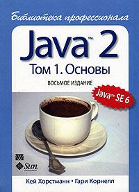 Кей Хорстманн, Гари Корнелл Java 2. Библиотека профессионала. Том 1. Основы кей с хорстманн гари корнелл java библиотека профессионала том 2 расширенные средства программирования
