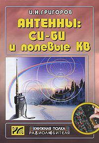 И. Н. Григоров Антенны. Си-Би и полевые КВ усилитель для автомобильной антенны