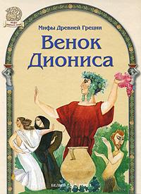 Мифы Древней Греции. Венок Диониса
