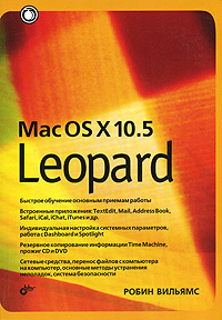 Робин Вильямс Mac OS X 10.5 Leopard футболка toy machine leopard brown