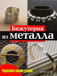 Джоанна Голлберг Бижутерия из металла