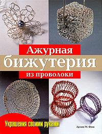 Арлин М. Фиш Ажурная бижутерия из проволоки круглогубцы для изготовления бижутерии купить