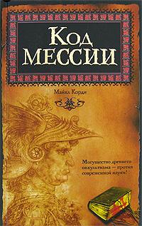 Код мессии литературная москва 100 лет назад