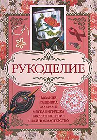 Бойко Елена Анатольевна Рукоделие сувениры