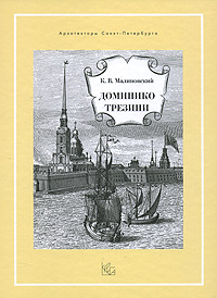 К. В. Малиновский Доминико Трезини бревно лиственницы в санкт петербурге