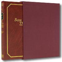 Ф. И. Тютчев Ваш Тютчев (подарочное издание) тютчев ф и пасхальная книга стихов