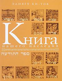 Элиягу Ки-Тов Книга нашего наследия кириат сефер кирьят сефер сборник разных нравоучительных статей