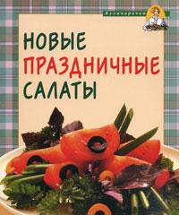 Новые праздничные салаты плотникова т такие вкусные салаты…
