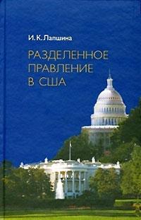 Zakazat.ru: Разделенное правление в США. И. К. Лапшина